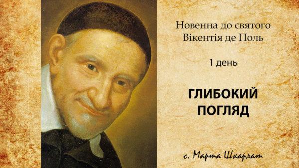 С. МАРТА